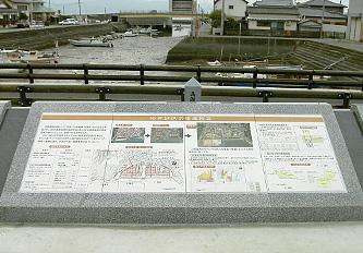 宇城市 松合漁港公園 災害復興サイン