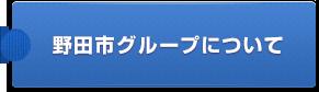 野田市グループ
