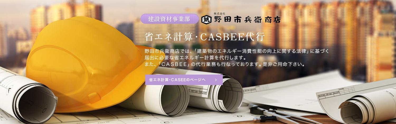 省エネ計算・CASBEE代行